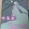 第二十五回文学フリマ東京に出店します