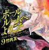 あらすじ・ネタバレ「ボールルームへようこそ」9巻発売しました!