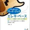 初心者のためのコードブック(ベース・ピアノ・キーボード)
