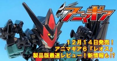 12月14日発売!アニマギア7弾先行レビュー&コンテストトロフィー紹介&新情報!?