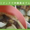 【ホットクック】自動調理で沖縄風おでんを作ってみた