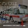 1153食目「このバスは福岡市役所発PCR検査行ですが走りません。」福岡市役所敷地内に天神PCR検査センター開設