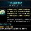 【MU Legend】シーズン1 ミッション内容(2018年9月19日まで)【シーズンミッション】