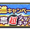 SPリベンジ+合成推進キャンペーン