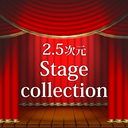 2.5次元 Stage collection