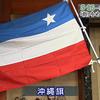 #屋比久翔平 #喜友名諒 琉球史上初五輪個人メダル。いつの日か、われらの国旗で。われらの国歌で。