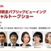 辻三蔵のお仕事。2018年12月前編。