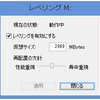 USBメモリの寿命を伸ばす方法「Flash Drive Leveling」