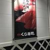 【くら寿司新守山店】寿司の〆に「2019年冷やし中華はじめました」の実食&オススメな食べ方!?