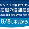 【2020東京オリンピックチケット】東京2020オリンピック  第1次抽選の追加抽選販売のご案内がきました