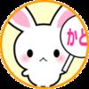 加藤咲希ちゃんの呼び名は「かとぅ」に決定!