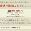 傾国ノ美姫チャレンジおよび追加方法 (追加で好きなスキルを付けられたらいいな2)