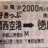 【四国1】東北と四国徳島の移動は、南海フェリーがいいかも