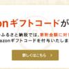 ふるなびで寄付金額の1%をアマゾンギフトコードでもらえるキャンペーン開催