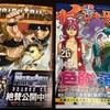 【漫画】新刊購入