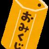 【トラブル発生】おみくじは当たる!!