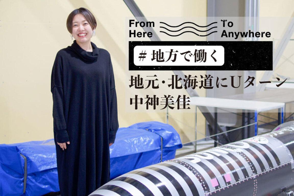 地元に2度のUターン。地方と東京を行き来した私の考える柔軟なキャリアとスキルのあり方 #地方で働く