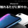 何故、AppleはiPhoneの減産に踏み切るのか