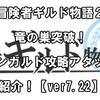 【冒険者ギルド物語2】竜の巣突破!ヨルムンガルド攻略アタッカーを紹介!【ver7.22】