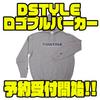 【DSTYLE】ロゴをシンプルに配置したアパレル「プルパーカー」通販予約受付開始!