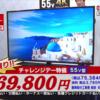 【本日限定】ジャパネットでLGの55V型 4K液晶テレビが69,800円と安い!ネット最安値と比較した結果