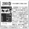 『ゴルゴ13』200巻発売。