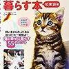 【本】かわいい猫と暮らす本 知恵袋編 【うちの子の先生の監修です】