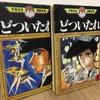 【漫画】「どついたれ」手塚治虫:著(全2巻)大人読みしました。