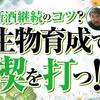 2021.06.15(火)/断酒・禁酒・ノックビンを飲む/00026