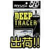 【RYUGI】人気のビッグベイトをボトムで泳がせても根掛かりにくい「ディープトレーサー」出荷!