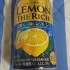 チューハイで旨いのはレモン・ザ・リッチ 濃い味レモンかと