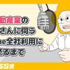 #44:不動産業の吉田さんに伺う、kintone全社利用に至るまで