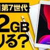 【脱失敗】iPad第7世代は32GBで足りる?足りない?128GBにすべき?【用途別ストレージ比較】