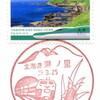 【風景印】湯ノ里郵便局