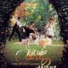 🔵映画「秘密の花園」感想*イギリスの伝統と格式を感じさせる品の良い作品*(1993アメリカ)レビュー4.0点