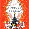 子どもたちのお楽しみ!クリスマスの絵本3選