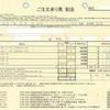 【入手】ニンテンドー3DSソフト『ポケットモンスター X・Y』(2013年10月12日(土)発売)