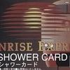 サンライズエクスプレス シャワーカード