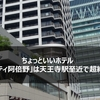ちょっといいホテル「トラスティ阿倍野」は天王寺駅至近で超絶便利