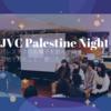 イベントレポート  JVC Palestine Night - パレスチナのお菓子を囲んで話す、現地で見たこと、感じたこと -