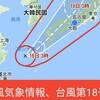 台風の時国際線は飛ぶのか・・・デジタル台風から目がはなせなかったあの日