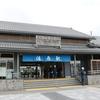 青春18きっぷの旅 2日目「佐原/鹿島観光」