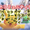 ポケモンGO 12月のコミュニティディはこれまでに登場した全てのポケモンが対象だぞっ!