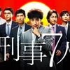 ドラマ「刑事7人」第3シリーズ 4話 感想まとめ