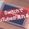 【Nintendo】ついにSwitchでYouTubeが見れる!!導入方法とレビューを書いてみる。