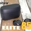 【Jabra Elite 85t レビュー】ノイキャン・音質・使い勝手と超高水準!普段使いに最適、マルチポイント接続の便利さを知ったら戻れない!【ワイヤレスイヤホン】
