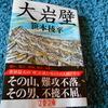 「大岩壁」笹本稜平 読書感想