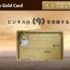 3ヶ月で60万円を達成!一般サラリーマンがクレジットカード入会の高額決済条件をクリアするための基本戦略3点 & 秘策3点