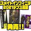 人気デプスルアーが入った「バスメイトインフィニティ2021福袋」発売!