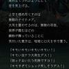 【シノアリス】 -防具イベント- 虚像ノ桃源 シナリオ